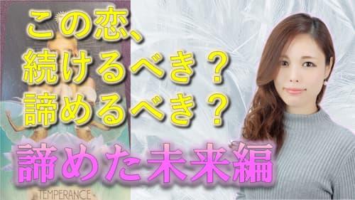 占い館セレーネYouTubeチャンネルで橘冬花先生の恋愛タロットコラボ動画が公開!