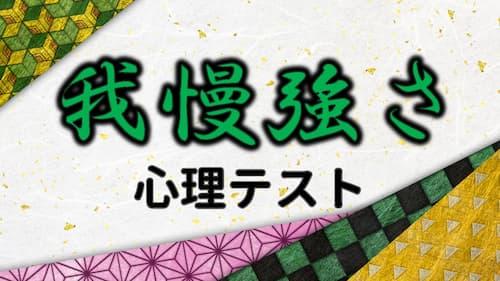 占い館セレーネYouTubeチャンネルで草彅健太先生による我慢強さ心理テスト動画が公開!