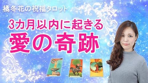 橘冬花先生のYouTubeチャンネルで恋愛タロット占い動画が公開!
