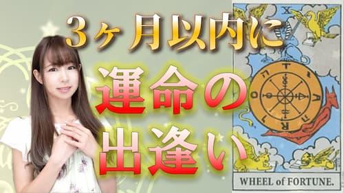 占い館セレーネYouTubeチャンネルで玉木佑和先の3択タロット動画が公開!
