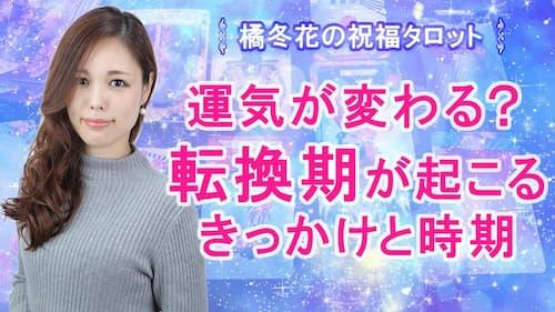 橘冬花先生のYouTubeチャンネルで恋愛3択タロット占い動画が公開!
