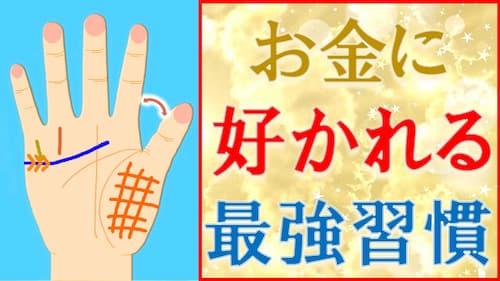 占い館セレーネYouTubeチャンネルで水森太陽のお金に好かれる最強習慣の手相動画が公開!