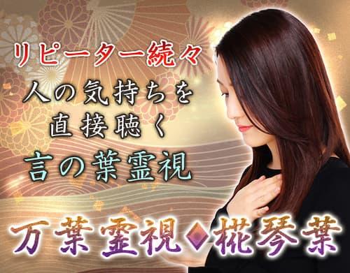 椛琴葉先生のコンテンツがAmeba占い館SATORIにてリリース!