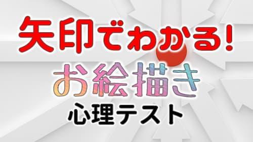 占い館セレーネYouTubeチャンネルで草彅健太先生によるお絵描き心理テスト動画が公開!