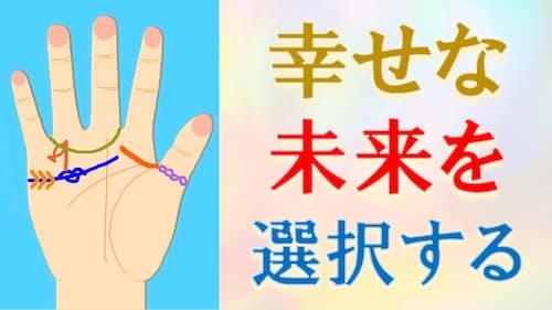 占い館セレーネYouTubeチャンネルで水森太陽の幸せな未来を選択できる人の手相動画が公開!