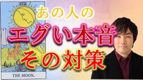 占い館セレーネYouTubeチャンネルで水森太陽のあの人の本音タロット動画が公開!