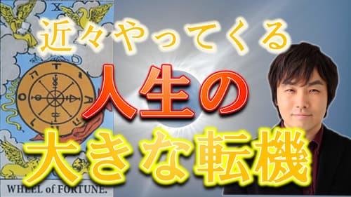 占い館セレーネYouTubeチャンネルで水森太陽の人生の大転機タロット動画が公開!