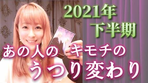 占い館セレーネYouTubeチャンネルで乙葉ウテナ先生の2021年下半期の恋愛タロット占い動画が公開!