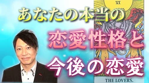 占い館セレーネYouTubeチャンネルで空雅先生の恋愛タロット動画が公開!