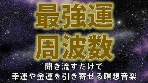 占い館セレーネYouTubeチャンネルで開運マインドフルネスBGM動画が公開!