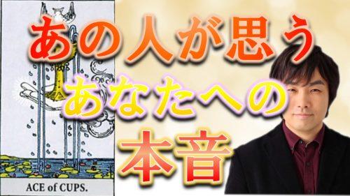 占い館セレーネYouTubeチャンネルで水森太陽のあの人の本音タロット占い動画が公開!