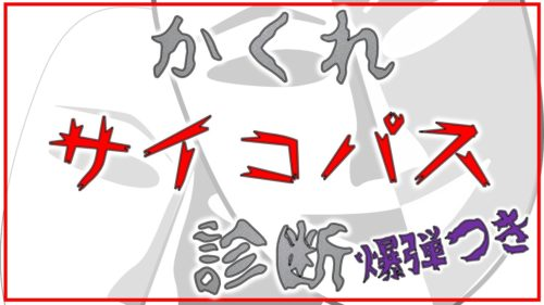 占い館セレーネYouTubeチャンネルで草彅健太先生によるサイコパス心理テスト動画が公開!