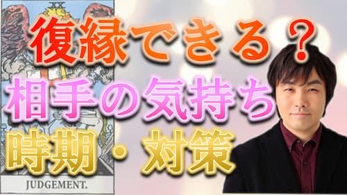占い館セレーネYouTubeチャンネルで水森太陽の復縁タロット占い動画が公開!