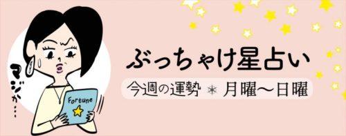 女子SPA!で夏目みやび先生による12星座占い記事が掲載!