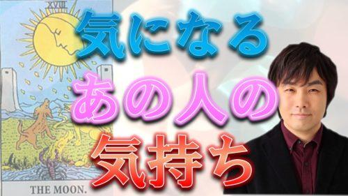 占い館セレーネYouTubeチャンネルで水森太陽のあの人の気持ちタロット占い動画が公開!
