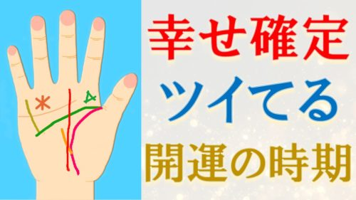 占い館セレーネYouTubeチャンネルで水森太陽の幸せが近い人の手相動画が公開!