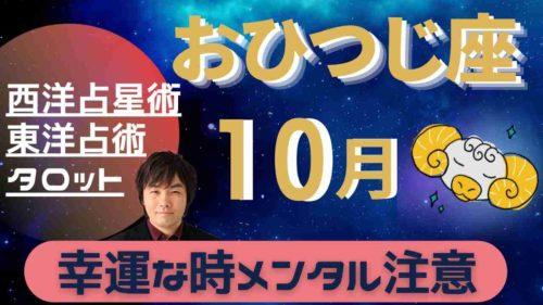 占い館セレーネYouTubeチャンネルで水森太陽による2021年10月の運勢動画が公開!
