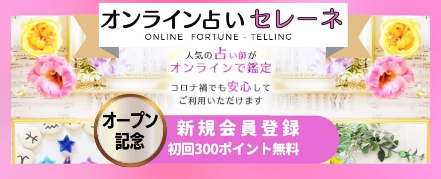 オンライン占いセレーネ、オープン記念新規登録300ポイントプレゼント