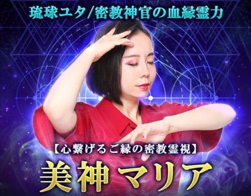 美神マリア先生のコンテンツがAmeba占い館SATORIにてリリース!