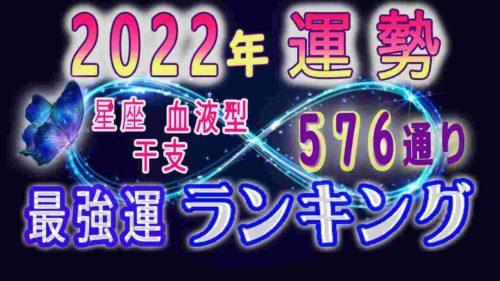 占い館セレーネYouTubeチャンネルで星座×血液型×干支で観る2022年の運勢576通り最強運ランキング動画が公開!