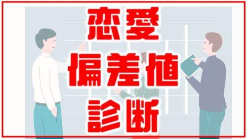占い館セレーネYouTubeチャンネルで草彅健太先生による恋愛偏差値心理テスト動画が公開!