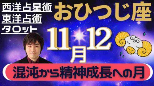 占い館セレーネYouTubeチャンネルで水森太陽による2021年11月12月の運勢動画が公開!
